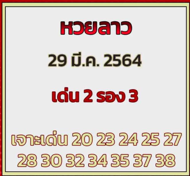 แนวทางแทงหวยลาว งวดวันที่ 29/3/64 เลขเด็ดหวยลาว แม่นที่สุด