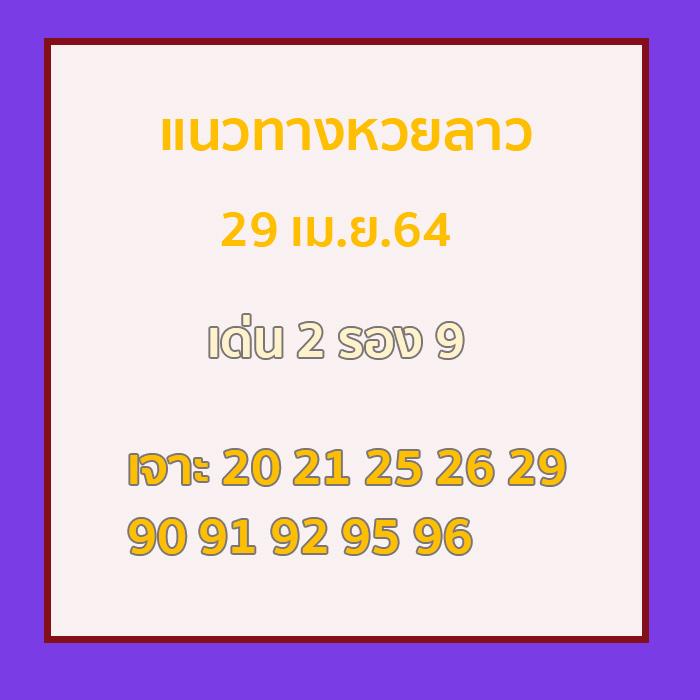 แนวทางหวยลาว สูตรหวยลาววันนี้ 29/4/64