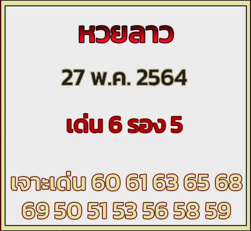 แนวทางการเล่นแทงหวยลาว สลากพัฒนา งวดวันที่ 27/5/64